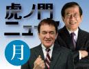 4/4(月)〜武田邦彦×ケント・ギルバート〜【真相深入り!虎ノ門ニュース】