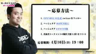 第一回オオヌキ杯 チーム対抗戦 part2