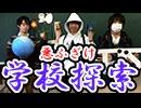 悪ふざけ3人組の学校探索ツアー【前編】