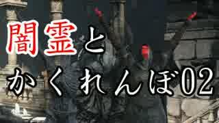 【ダークソウル3】擬態を使わずかくれんぼ 02