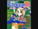 電撃プレイステーションD D6の歌(CD音質)