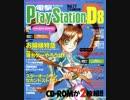 電撃プレイステーションD D8の歌(CD音質)