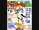 電撃プレイステーションD D10の歌(CD音質)