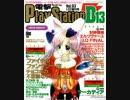 電撃プレイステーションD D13の歌(CD音質)