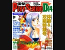 電撃プレイステーションD D14の歌(CD音質)