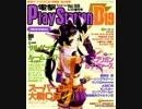 電撃プレイステーションD D19の歌(CD音質)
