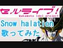 【セルライブ!】若本声で『Snow halation』を歌ってみた【ラブライブ!】