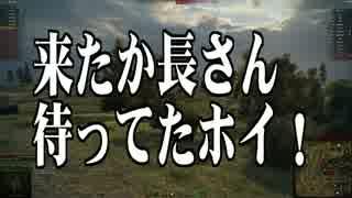 【WoT】 方向音痴のワールドオブタンクス Part30 【ゆっくり実況】