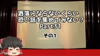 【洒落怖part31より】その1【ゆっくり怪談】