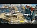 【スプラトゥーン】史上最強最凶プラベ~はんじょう視点~卍その壱卍