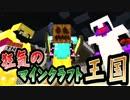 【協力実況】狂気のマインクラフト王国 Part36【Minecraft】