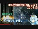 【beatmania】中伝対称固定のわしゃる! 20クレ目【copula】