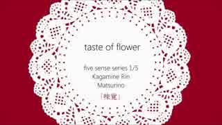 【鏡音リンV4X】taste of flower【オリジナル】