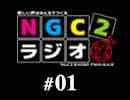 NGC2ラジオ ~つうらじ~ 第1回