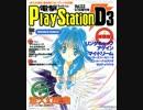 電撃プレイステーションD D1~10の歌メドレー(高音質)