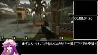 L4D2 デッドセンター Stage2 RTA 4:48(5:02)