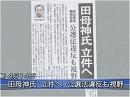 【田母神横領買収事件】本日、田母神俊雄・島本順光の両名が逮捕さる[桜H28/4/14]