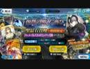 Fate/GO 復讐の魔女、再び聖晶石召喚【後編】