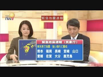 2016/4/14 緊急地震速報 平成28年熊本地震 最大震度7