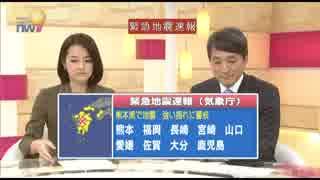 2016/4/14 緊急地震速報 平成28年熊本地震