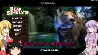 [Bear Simulator]ゆかりさんが熊になる話[VOICEROID+ゆっくり実況]