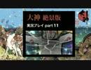 【実況】大神 絶景版 初見プレイpart11