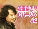 Cバージン4巻 なにを描けば売れるのか? 1/2|山田玲司のマンガ教室