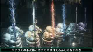 【ダークソウル3】 クアドラプルタマネギ Part1 【ゆっくり実況プレイ】