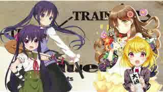 リゼ、くるみ、まり花、杏でTRAIN-TRAINを
