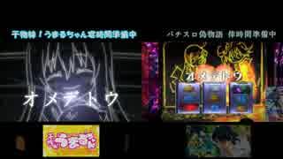 【比較】 パチスロ偽物語~倖時間準備中と宴時間(うまるタイム)準備中! thumbnail
