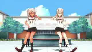 【MMD】イリヤとクロエですーぱー☆あふぇ
