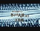 【ゆっくり人狼】きそまる人狼#7_2(3日目)【実卓初心者村】【12B】
