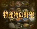 【信長の野望・革新PK】 特産物の野望 第二十話 エコノミー版
