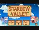 琴葉姉妹ののんびり農業生活part1【StardewValley】