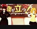 【東方MMD】高校生な霊夢と魔理沙の『夕景イエスタデイ』