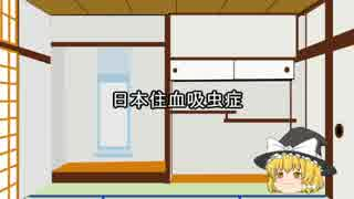 ゆっくり紹介する日本住血吸虫症その1