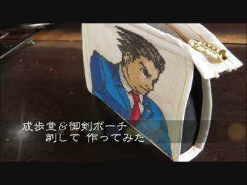 【刺してみた】成歩堂&御剣deポーチ【逆転裁判】