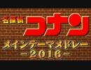 劇場版+TV版 名探偵コナン メインテーマメドレー2016