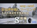 宗谷岬年越しツーリング 2015→2016 [ part8 -後編- ] 最終回