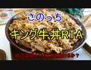 【さのっち】 キング牛丼RTA