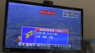 緊急地震速報 2016.4.16 日向灘 (過大評