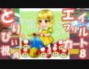 【実況】マリオカート8 はたさこ主催AprilKart8 2GP目【とりっぴぃ視点】