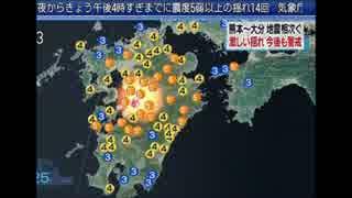 【熊本地震】ちょっと怖い映像