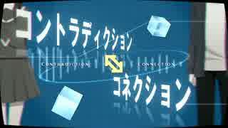 【初音ミク】コントラディクション⇔コネク