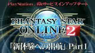 【PSO2】 PS4版サービスインアップデート「新体験への出航」 Part1