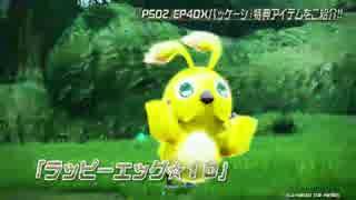 【PSO2】 PS4版アップデート「新体験への出航」 Part1 アニメキャラ登場