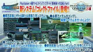 【PSO2】 PS4版サービスインアップデート「新体験への出航」 Part1 解説