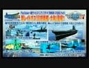 【PSO2】 5月11日配信 戦艦大和実装!新体験への出航Part2 【解説映像】
