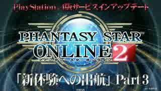 【PSO2】 PS4版サービスインアップデート「新体験への出航」 Part3