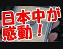【熊本地震】台湾人からの支援とお見舞いの言葉に日本中が感動!